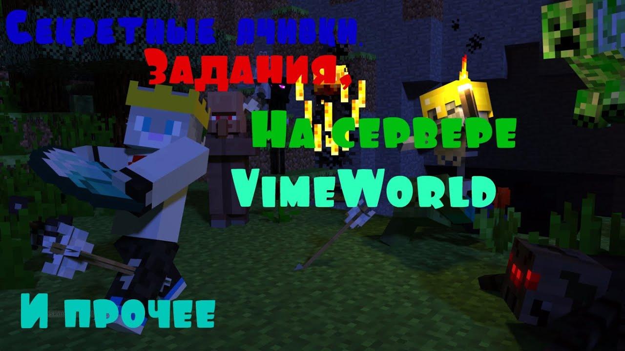 Где найти все подарки в vimeworld