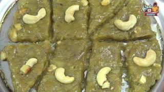 Banana Barfi Recipe in Telugu