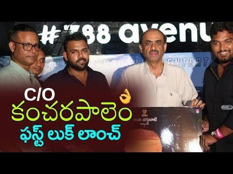 C/O Kancharapalem First Look Launch | Tharun Bhascker, Suresh Babu | Top Telugu TV