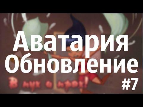 АВАТАРИЯ    ОБНОВЛЕНИЕ    ГАНГСТЕРЫ