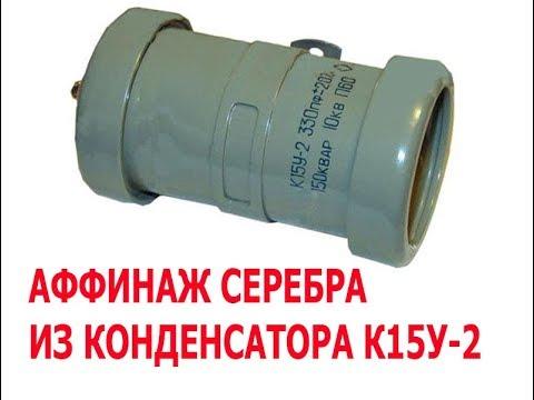 аффинаж серебра из конденсатора К15У-2