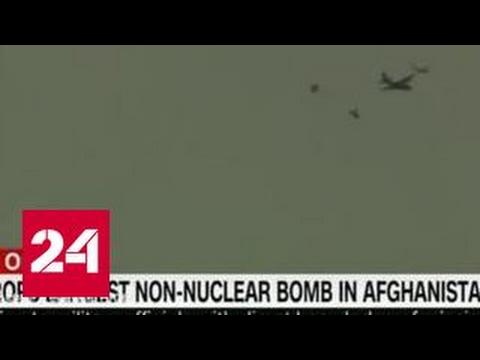 В Афганистане взорвана царь-бомба