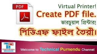 Virtual Printer! Create PDF file. ভারচুয়াল প্রিন্টার! পি ডি এফ ফাইল তৈরী।