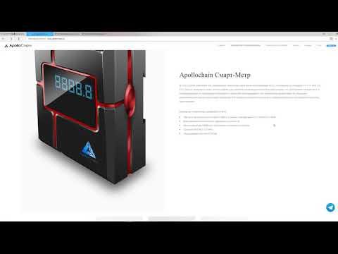 ApolloChain - платформа для торговли энергетическими ресурсами | Обзор ICO