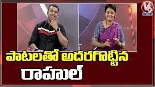 Rahul Sipligunj Singing His Songs | V6 Telugu News