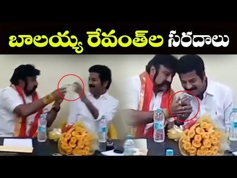 బాలయ్య రేవంత్ ల సరదాలు | Balakrishna, Revanth Reddy FUNNY moment | Telugu Trending