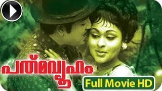 Padmavyuham - Padmavyooham - Malayalam Full Movie Official [HD]