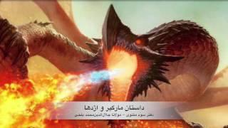 داستان مارگیر و اژدها، موسیقی متن از پرویز مشکاتیان