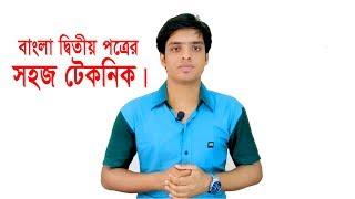 Bangla 2nd Paper Basic Conversation (বাংলা দ্বিতীয় পত্রের প্রাথমিক আলোচনা) SSC, HSC, ADMISSION 100%