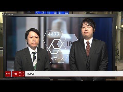 BASE[4477]東証マザーズ IPO