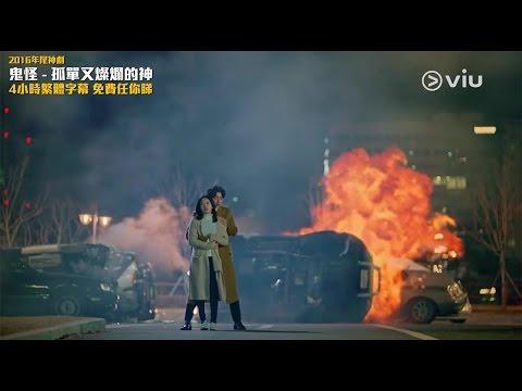 鬼怪 - 孤單又燦爛的神 쓸쓸하고찬란하神-도깨비 ︳孔劉、金高恩主演︳Viu緊貼韓國,獨家追播!