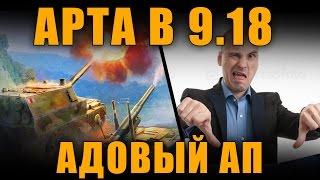 АРТА В ПАТЧЕ 9.18 - КРУПНЕЙШИЙ АП В ИСТОРИИ World of Tanks