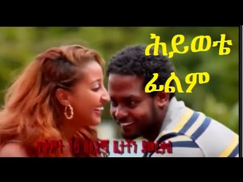 Hiwote Ethiopian Movie - (ሕይወቴ) - New Ethiopian Movie