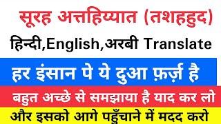 Hindi me - Surah Attahiyat (Tashhud) Hindi, English and Arbi Translate