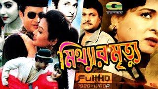 Mitthar Mrittu    Full Movie   HD1080p   ft Riaz   Shabana   Alomgir   Bapparaj   Bangla Movie