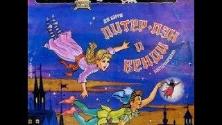 Питер Пэн и Венди аудио сказка: Аудиосказки - Сказки - Сказки для детей