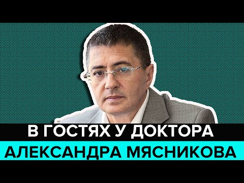 """""""Без церемоний"""": В гостях у доктора Александра Мясникова"""