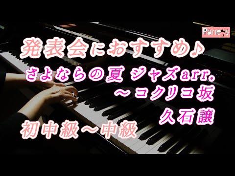 Joe Hisaishi - さよならの夏