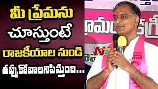 నాకు రాజకీయాల్లో నుంచి  విరమించుకుంటే బావుండు అనిపిస్తుంది | Harish Rao Press Meet | NTV