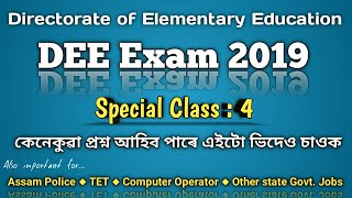 DEE EXAM 2019/Directorate of Elementary Education/Special class-4/Also improve for Apsc/Assam Police