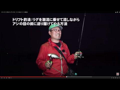 [アジング]ジグ単ステップアップ術・ドリフト釣法について~家邊克己