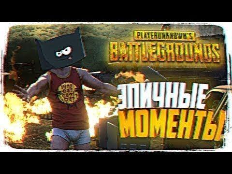 Эпичные и курьезные моменты #1 |  PUBG | PlayerUnknown's Battlegrounds