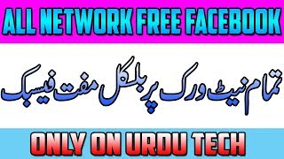 All Network Free Facebook Without Any Blance