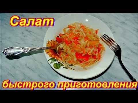 Салат из капусты видео рецепты от бабки (Борисовны)