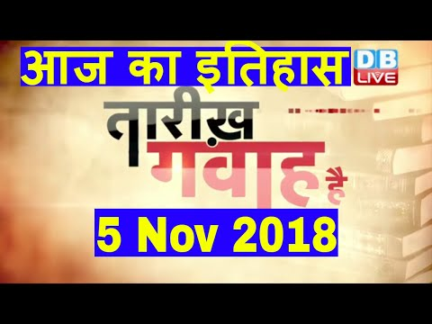 आज का इतिहास | Today History | Tareekh Gawah Hai | Current Affairs In Hindi | 05 Nov 2018 | #DBLIVE