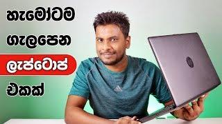 HP Notebook Laptop in Sri Lanka with AMD Ryzen