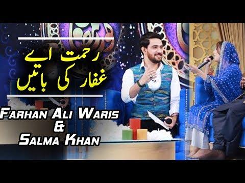 Rehmat e Ghafar Ki Batain | Beautiful Naat By Salma Khan And Farhan Ali Waris | Aplus