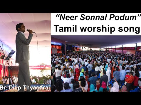 Neer Sonnal Podhum. Tamil Christian Praise And Worship Song video