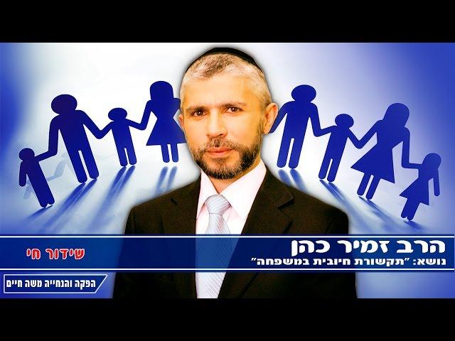 הרב זמיר כהן תקשורת חיובית במשפחה