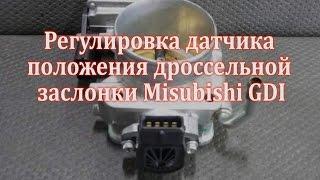 Фото №8 - регулировка датчика дроссельной заслонки ВАЗ 2110