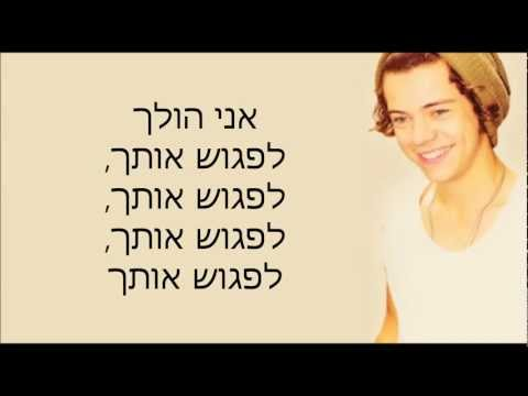 One Direction - One Way Or Another מתורגם video