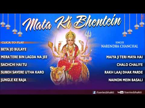 Mata Ki Bhentein By Narendra Chachal I Full Audio Song Juke Box Music Videos