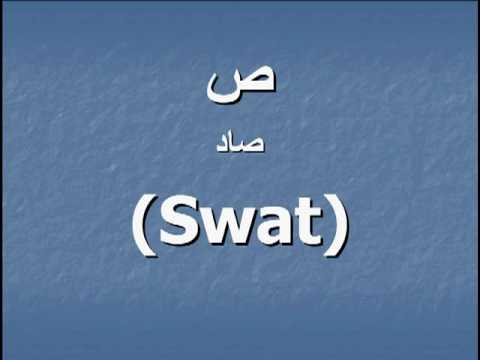 Pashto Alphabet version 2