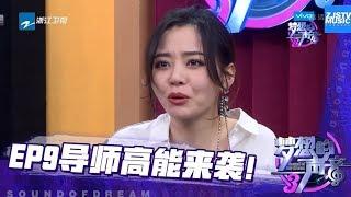 张靓颖求助粉丝被喷!《梦想的声音3》花絮 EP9 20181221 /浙江卫视官方音乐HD/