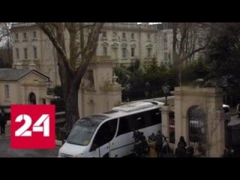 Российские дипломаты выехали из посольства в Лондоне на трех автобусах - Россия 24