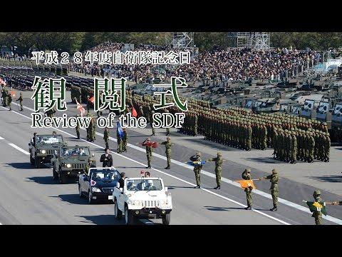 平成28年度自衛隊記念日観閲式