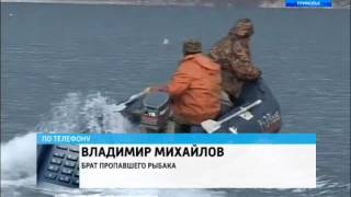 пропавшие рыбаки в тернейском район