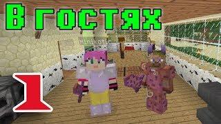 ч.01 В гостях у Миникошки Minecraft - Опасный Эндер бро