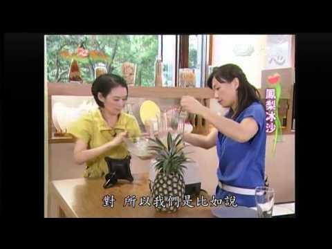 現代心素派-20131001 名人廚房--鳳梨冰沙、小雪人奶酪 (劉軒如)