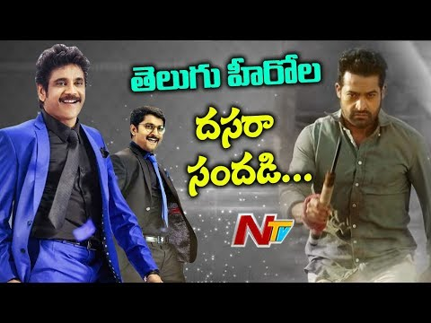 Tollywood Star Heroes In Dussehra Race | Which Movie is Going to Bag Collections? | Box Office | NTV