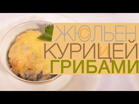 Как приготовить жульен с курицей и грибами в духовке? http://leoanta.ru/