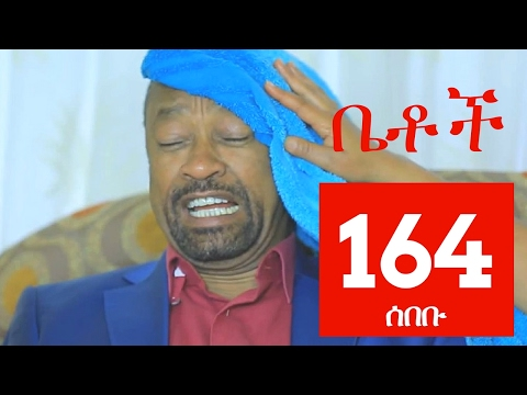 Betoch Part 164 comedy Ethiopian series Drama