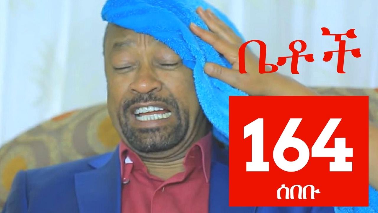 Betoch Comedy Drama  - Part 164