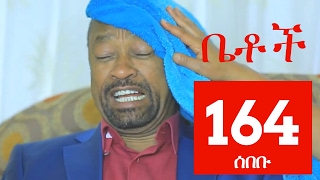 Betoch Comedy Drama ሰበቡ - Part 164 New Ethiopian Drama 2017