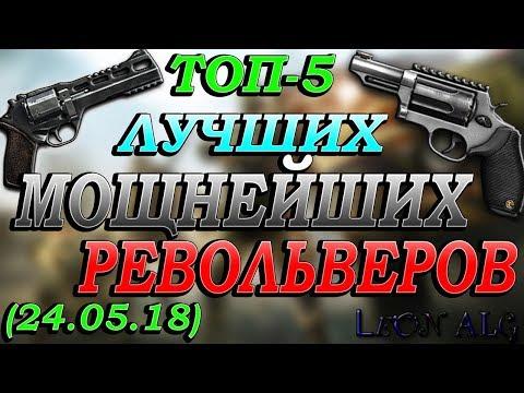 Warface. ТОП 5 ЛУЧШИХ РЕВОЛЬВЕРОВ! (24.05.18)!