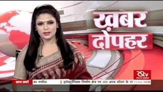 Hindi News Bulletin | हिंदी समाचार बुलेटिन – Oct 12, 2018 (1: 30 pm)